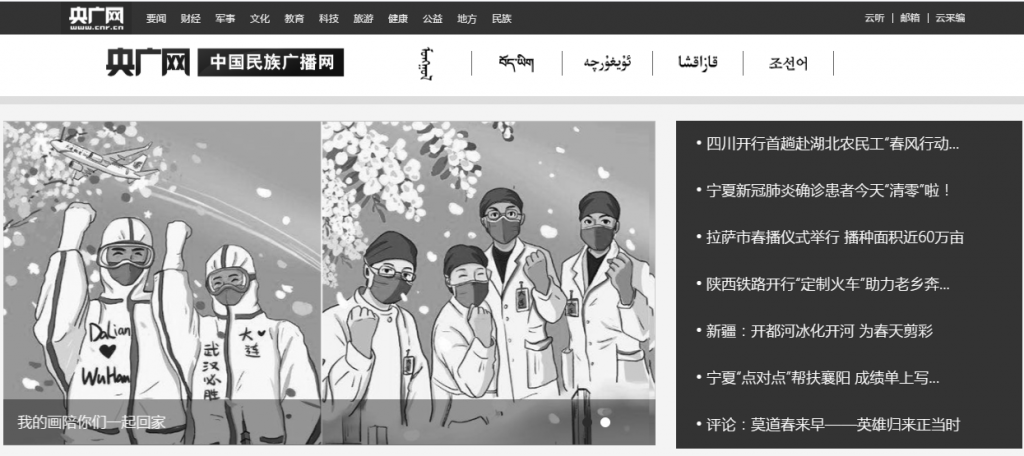 CNR, China National Radio Website in black and white, paying respects to those lost their lives due to coronavirus