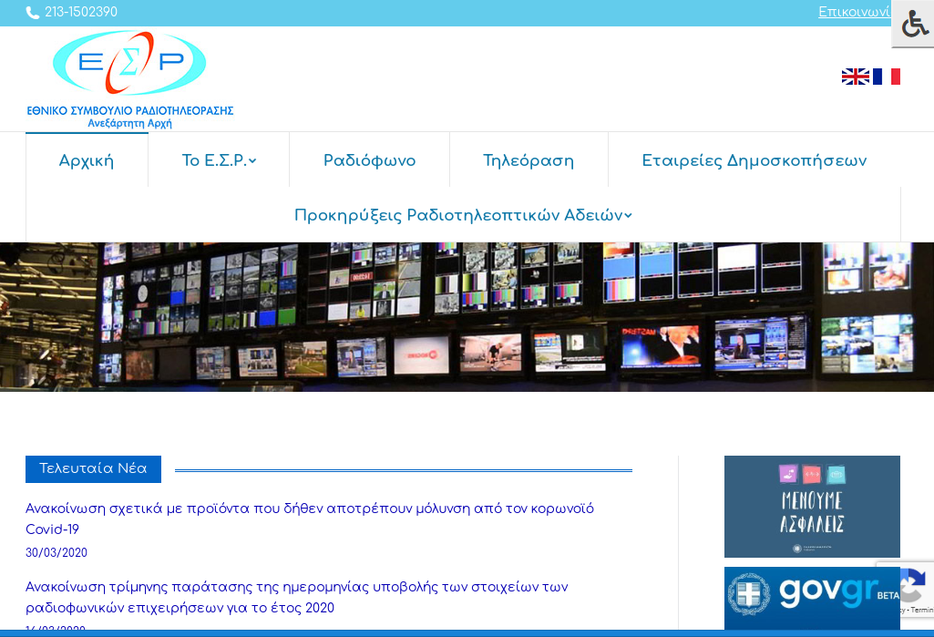 Website of the ESR, the national council for radio and television Greece