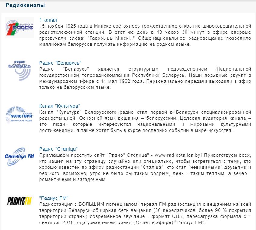 Many channels, few free voices in Belarus